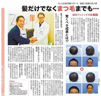 日日新聞2017年11月26日
