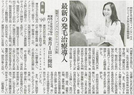 大阪日日新聞2018/3/30